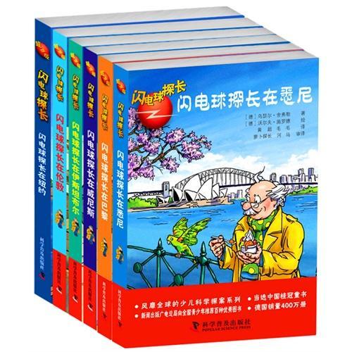 闪电球探长(超级版6册)