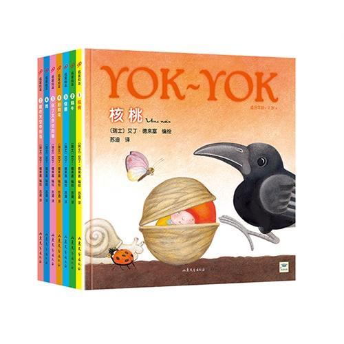 Yok-Yok名家绘本套装(7册)
