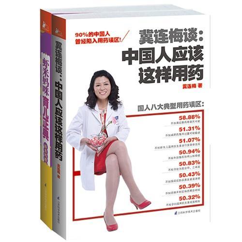 冀连梅谈:中国人应该这样用药+虾米妈咪育儿正典(套装全2册)