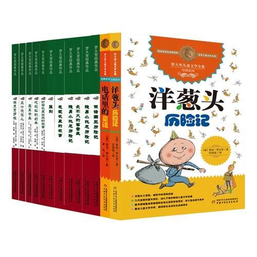 罗大里儿童文学全集·经典系列(共13册)