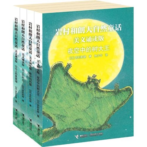 岩村和朗大自然童话 美文诵读版(第二辑共4册)