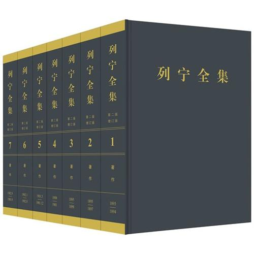 列宁全集(增订二版,全七册)