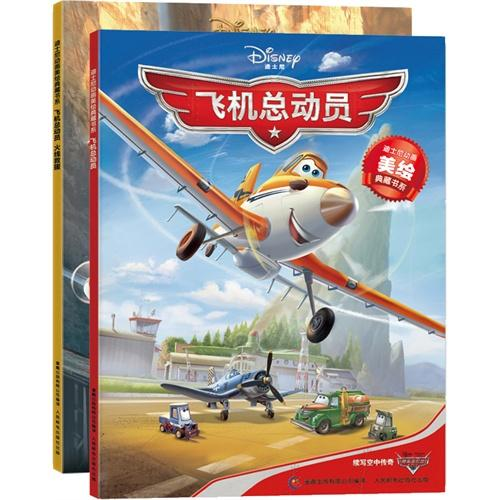 迪士尼动画美绘典藏书系(套装共2册)