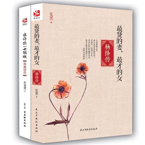 《杨绛传和林徽因传套装》