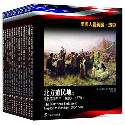 美国历史·美国人看美国(全13册)