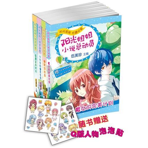 阳光姐姐小说总动员第四季(全四册)