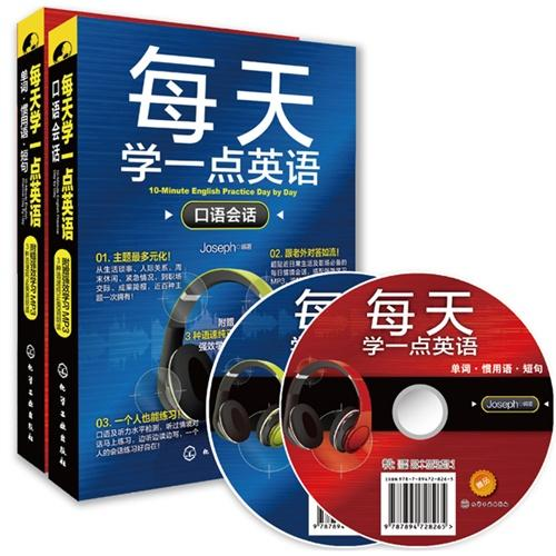 每天学一点英语:《单词·惯用语·短句》+《口语会话》(套装2册,附光盘)