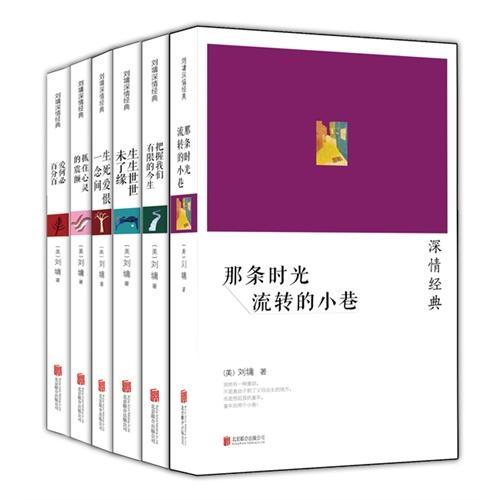 刘墉2014深情经典系列套装(共六册)