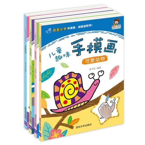 小小毕加索创意美术系列:儿童趣味手模画(套装共4册)