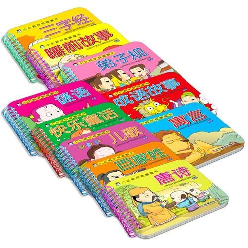 小企鹅早教圈圈书(全套10册)