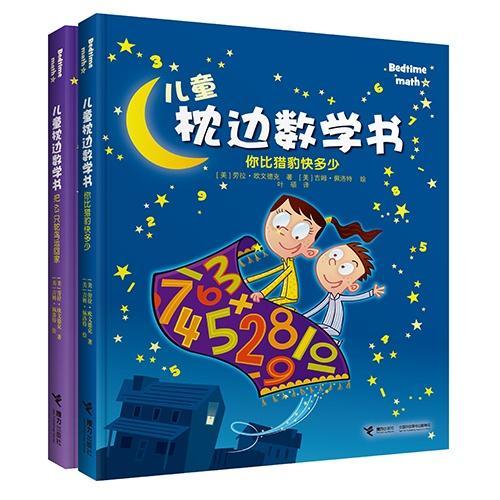 儿童枕边数学书(共2册)