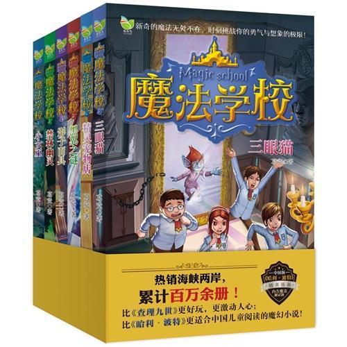 魔法学校(套装全6册)