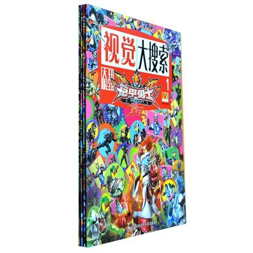 铠甲勇士拿瓦·视觉大搜索(全套共4册)