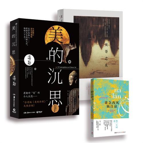 """蒋勋的""""大美""""套装(全二册):随机赠畅销书一本"""