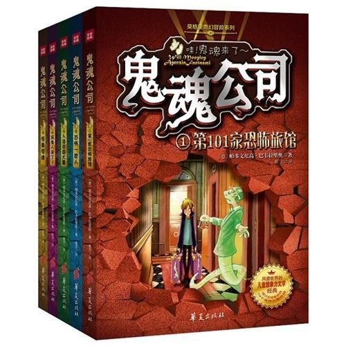 鬼魂公司(全5册)