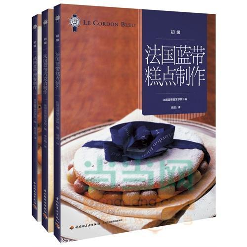 法国蓝带经典初级教程(全三册)(汇聚法式糕点、西餐、巧克力初级精髓制作技法。初学者入门宝典,专业人士提高技艺)