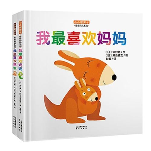 """小小暖房子·爸爸妈妈系列(套装全2册)( 这是一套孩子对爸爸妈妈表达""""喜欢""""的图画书!)"""