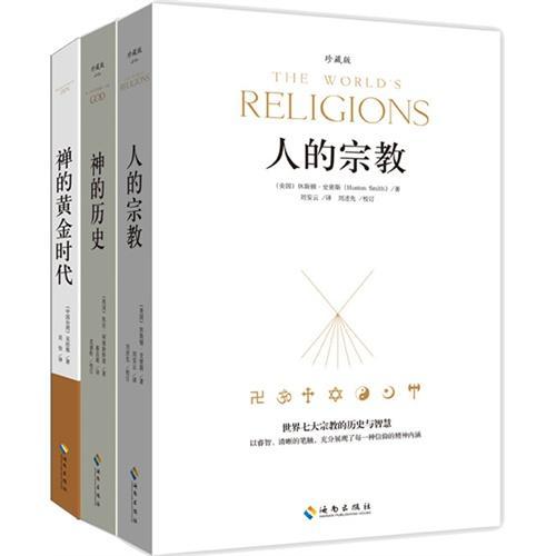 《人的宗教3本套装》(人的宗教、神的历史、禅的黄金时代,傅佩荣胡因梦推荐)