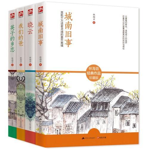 林海音作品精选集(全4册)
