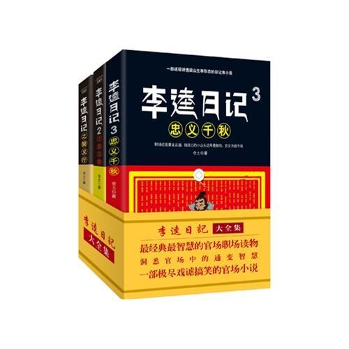 李逵日记终极大套装3册