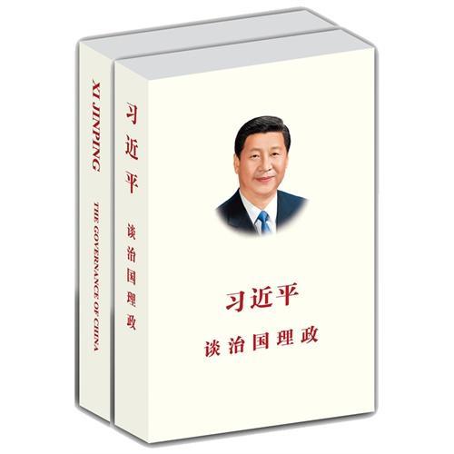 习近平谈治国理政(中英文版套装,平装)
