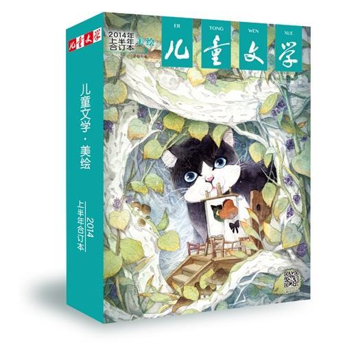 2014年上半年《儿童文学》童年版合订本全4册
