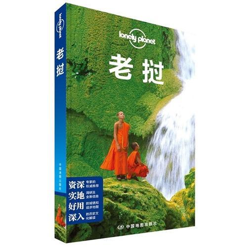 孤独星球Lonely Planet旅行指南系列:老挝(超值套装版)
