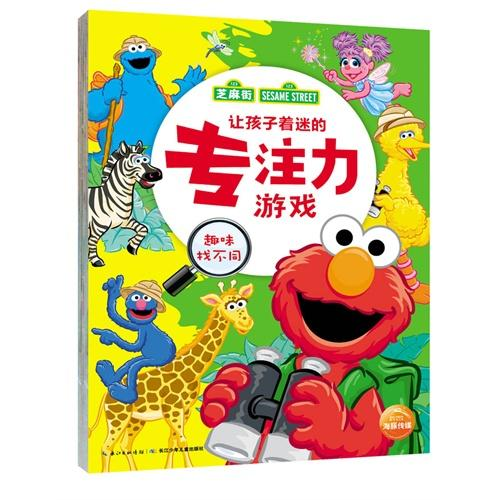 让孩子着迷的专注力游戏:全5册(五大游戏玩不停,激活全脑思维,极速提升专注力,全面助力孩子学习!海豚传媒出品)