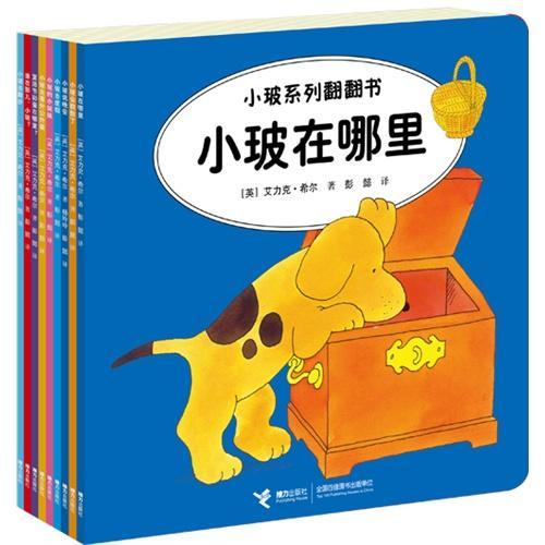 小玻系列翻翻书 做积极主动的好宝宝 (9册)