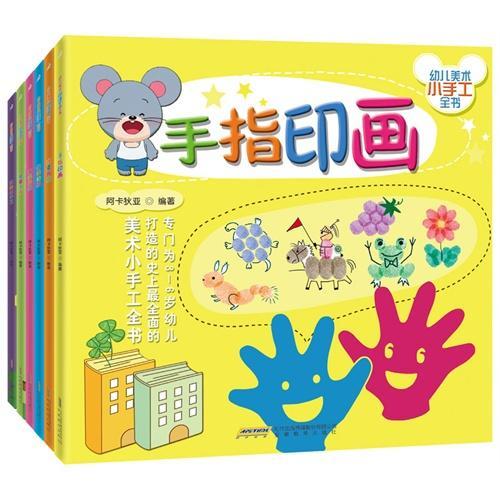 3-6岁趣味手工大全(套装全6册)
