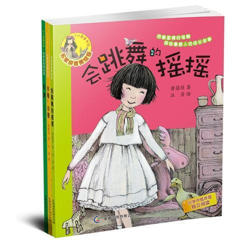 小人鱼童书馆—名家拼音美绘版13-15(套装共3册)