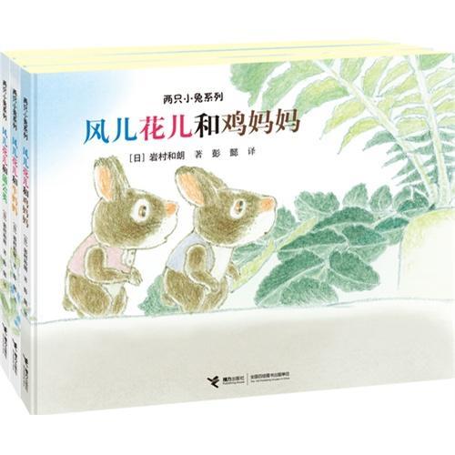 两只小兔系列(全3册)