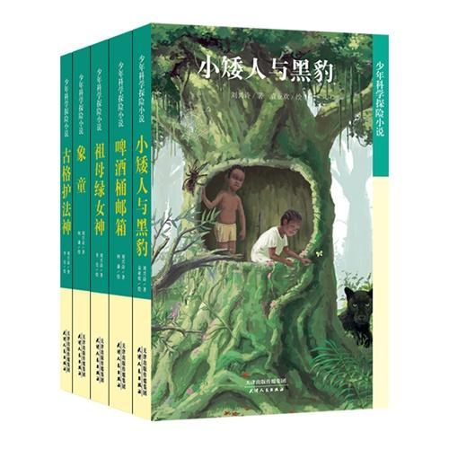 少年科学探险小说系列第一辑(全5册)