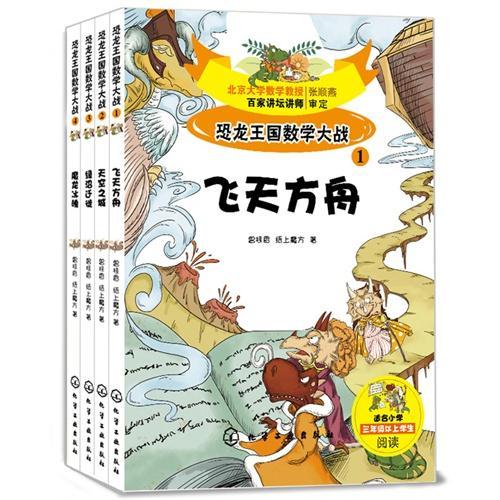 恐龙王国数学大战(套装共4册)