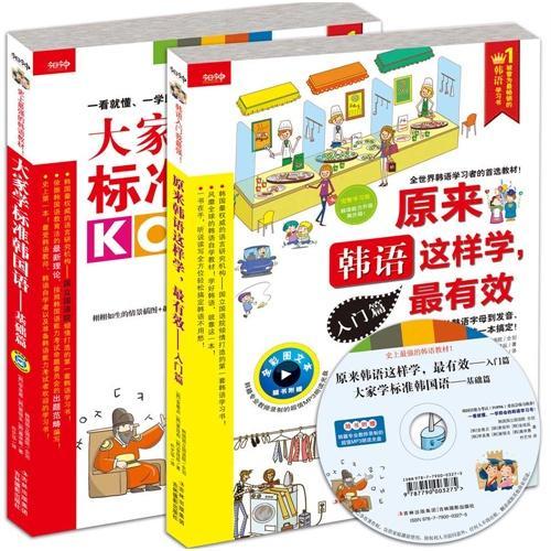 套装全2册专门替华人写的零起点韩语入门书