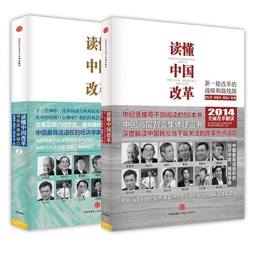 读懂中国改革:新一轮改革的战略和路线图+读懂中国改革2:寻找改革突破口