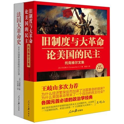 超值套装-中国改革的历史视野(全二册)