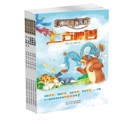 神话主题乐园系列2(套装共五册)(绚丽的画面,精彩的故事,传奇的神话主题,带领孩子步入精彩奇幻的神话乐园)