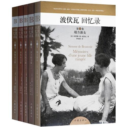 波伏瓦回忆录(套装5册)