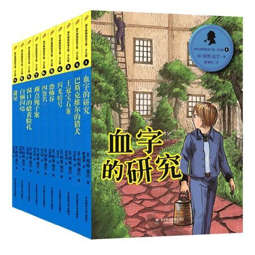 福尔摩斯探案全集  上辑 1-10(套装共10册)