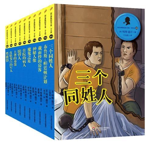 福尔摩斯探案全集  下辑 11-20(套装共10册)