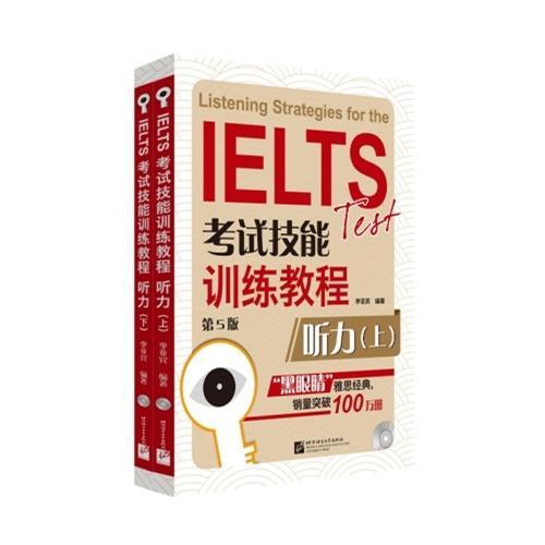 黑眼睛 IELTS考试技能训练教程 (第5版) 听力 套装书(上下)(含2mp3)