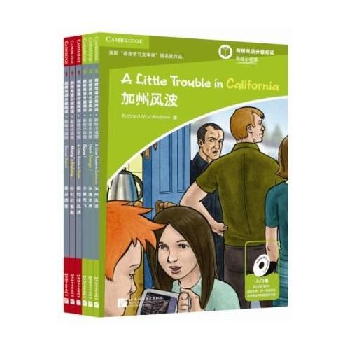 剑桥双语分级阅读·彩绘小说馆(入门级+第1级,套装共6册,含6CD-ROM)