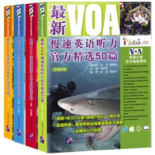 最新VOA英语听力官方精选(套装共4册,慢速英语+标准英语+商务英语+单词故事)