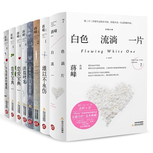 蒋峰长篇典藏系列(套装全7册)