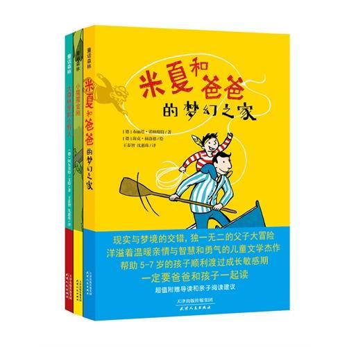 童话森林第三辑(3册套装)