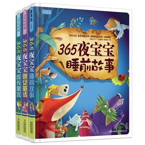 365夜早教黄金期成长好故事(套装共3册)