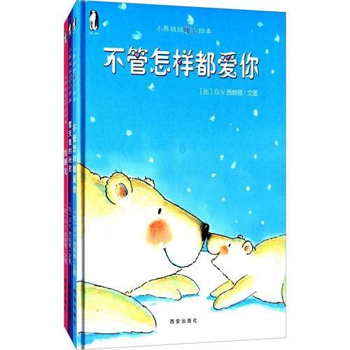 小熊绒绒暖心绘本:不管怎样都爱你+雪天里的秘密+找朋友(套装共3册)
