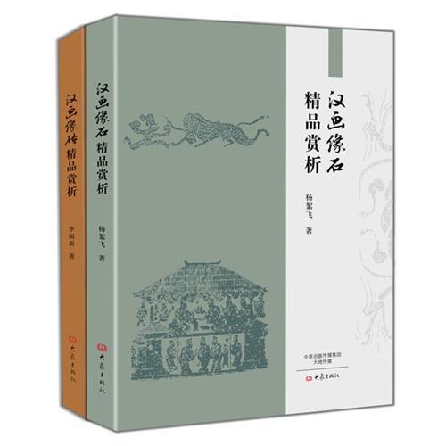 汉画像砖+汉画像石精品赏析(套装全2册)