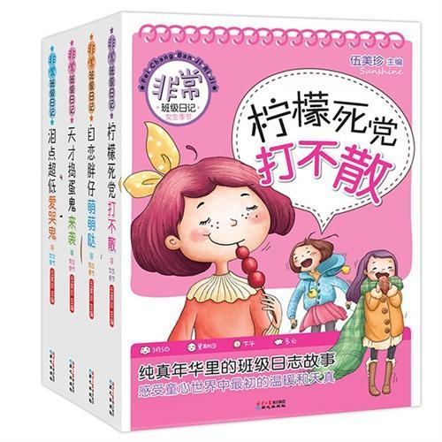 非常班级日记系列(套装共4册)